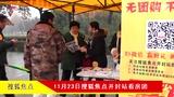 11月23日搜狐焦点开封站看房团
