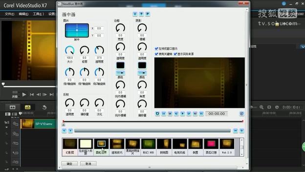 会声会影x7入门篇视频教程第33节(画中画滤镜1)