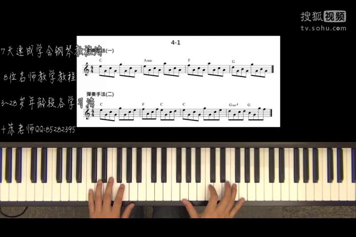 儿童钢琴初步教程第一册