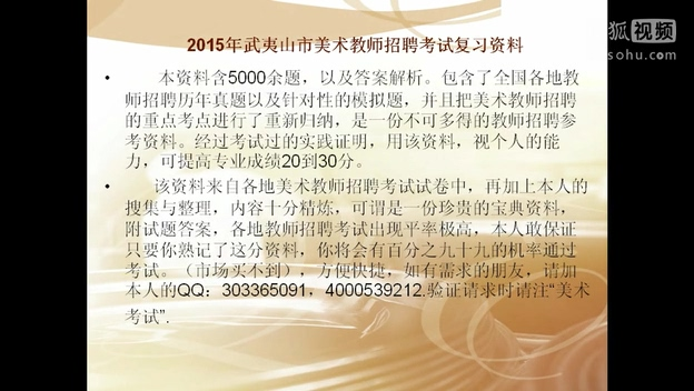 [QQ3027297]2015年福建省武夷山市美术教师招聘考试试题复习资料历年真题