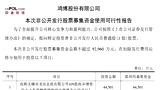 鸿博股份拟定增超9亿元 加码彩票业务