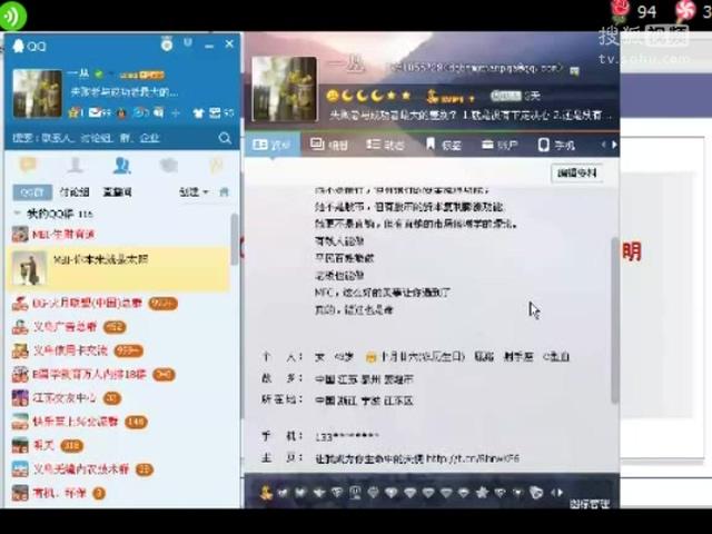 MFC大中华系统QQ营销实战