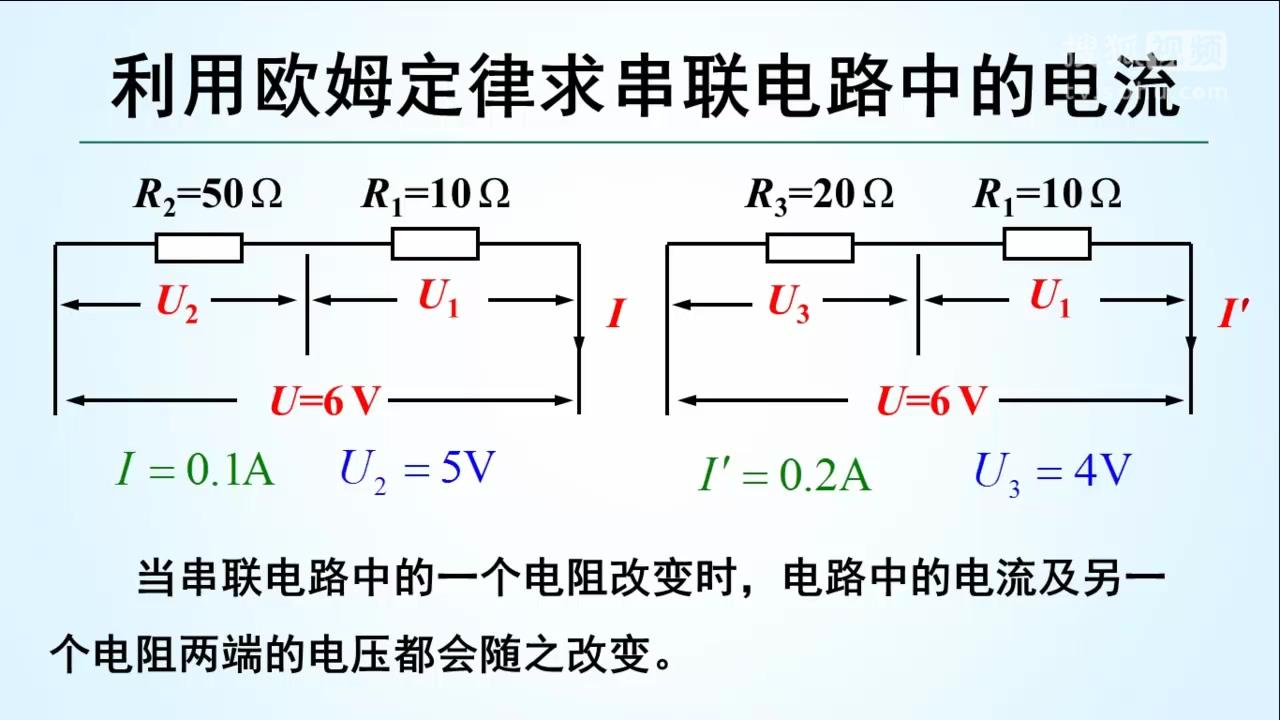 初中物理1对1:利用欧姆定律求串联电路中的电流
