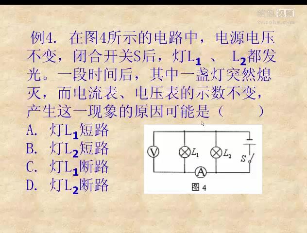 初中物理中考冲刺:电路故障判断技巧及中考题分析【中考物理微课】