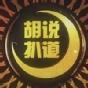 湖南电竞联盟