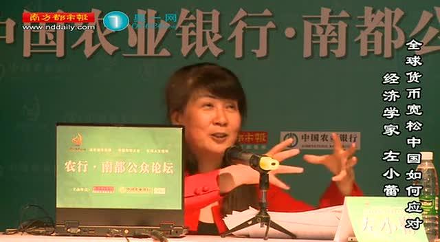 左小蕾:全球货币宽松,中国如何面对