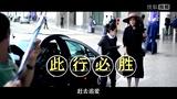 """《我最好朋友的婚礼》制作特辑 舒淇凤小岳一""""溅""""钟情"""