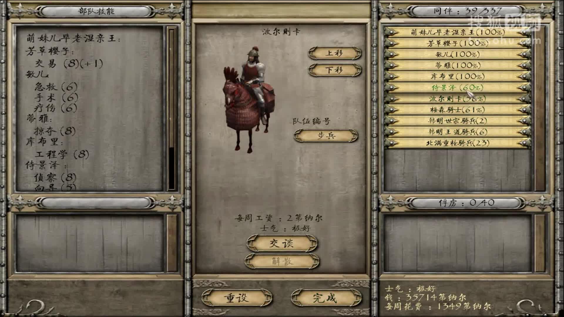 【毕老湿】骑马与砍杀第三季 中华乱世76 训练村民