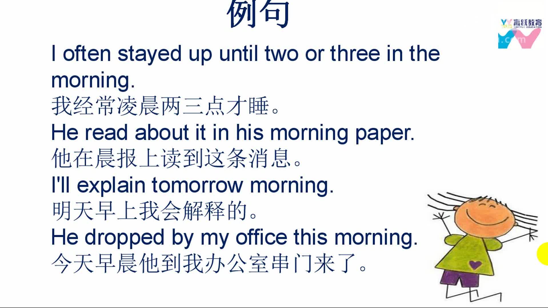 中考英语核心词汇470(1)morning 及相关词汇的用法