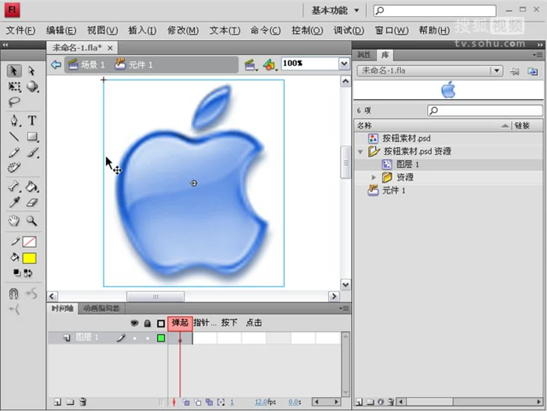 信息技术奥赛 flash cs 6 动画编程基础 图层的使用【信息技术微课】