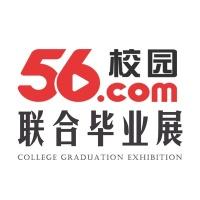56高校联合毕业展