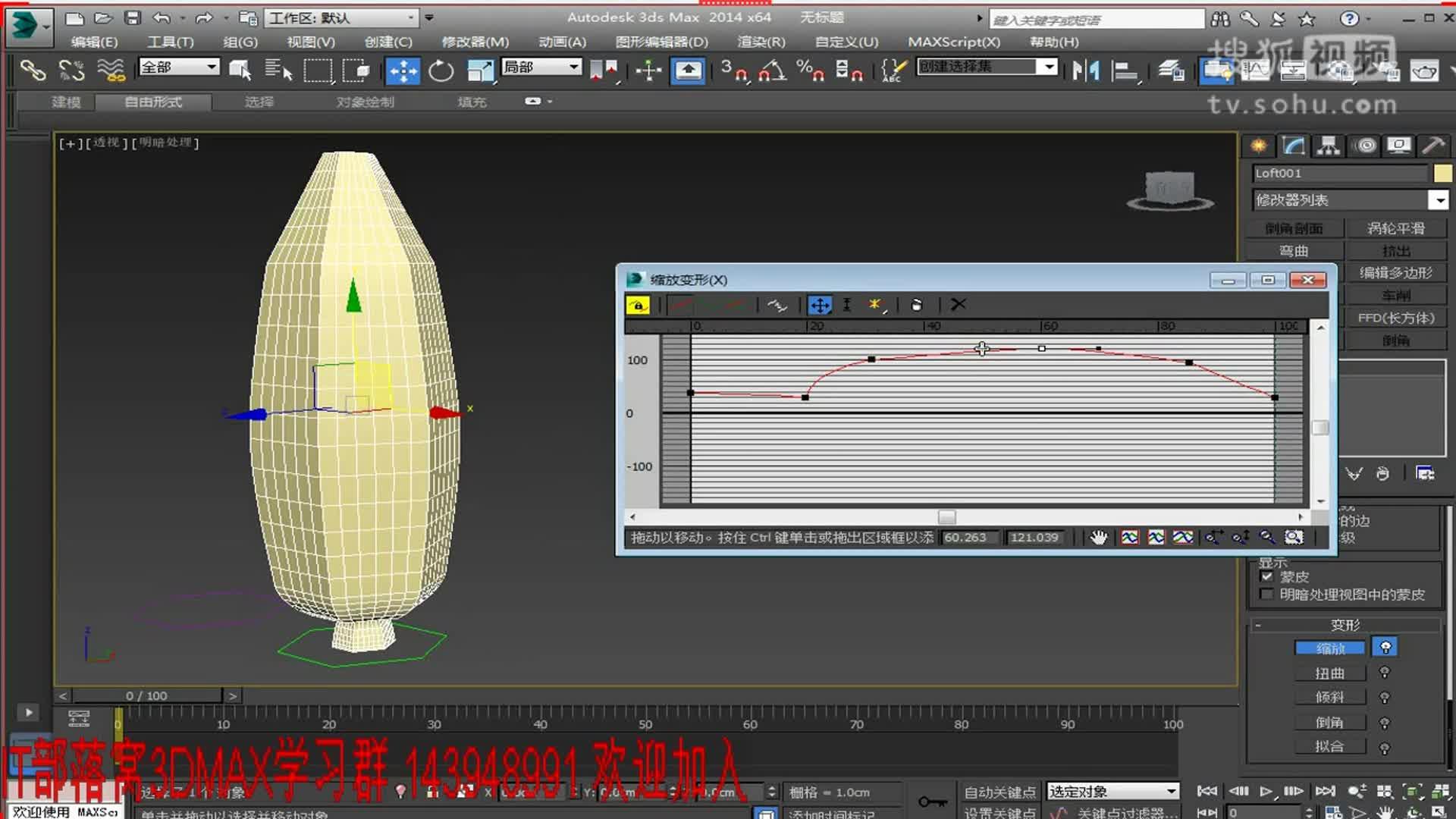 3dmax室内设计教程3d教程 3dmax视频教程 3dmax教程 3d视频教程第17课3Dmax基础教程放样-放样操作-制作石膏线-制作香蕉