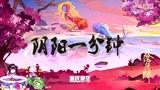 《阴阳一分钟》:游戏中的吉祥三宝 跳跳一家来了 14