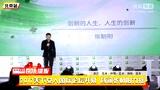 2017天下女人国际论坛开幕 杨澜张朝阳力挺