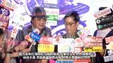 许冠杰谭咏麟为红馆演唱会造势 门票提前遭炒卖