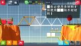 新游评测:模拟建造类手游《建桥专家》来建造独一无二的桥梁!